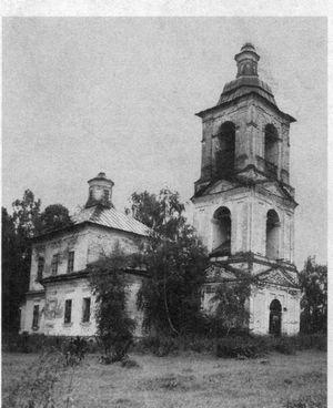 Церковь Илии Пророка. 1986 г.