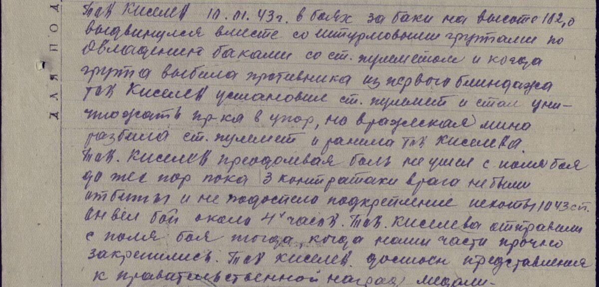Текст подвига Киселева